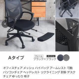 【美品 訳あり、値下げ】オフィスチェア 組み立て済み