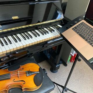 注目!音楽オンライン1000円〜ピアノ(初級)、バイオリン、ヴィオラ
