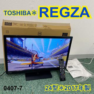 【ご来店限定】*東芝 液晶テレビ レグザ 24型 2017年製*...