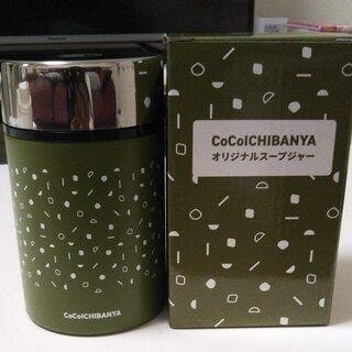 Coco壱番屋オリジナルスープジャー ステンレス