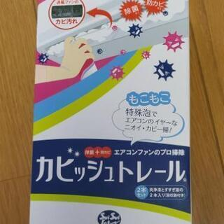 エアコン掃除剤 カビッシュトレール 1