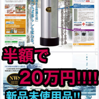 【ネット決済・配送可】浄水器 カートリッジ NWSシステム 新品...