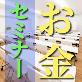 ✨貧富の差は勉強の差‼️人生を変えるお金の勉強😄✨【富士市 お金...