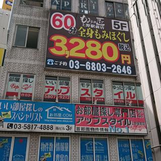 リラクゼーションサロン・もみの匠 上野駅前店