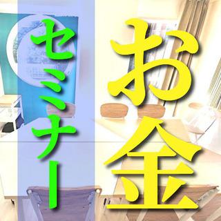✨会社員限定✨お金の正しい使い方とは⁉️【名古屋市 お金セミナー】✨✨