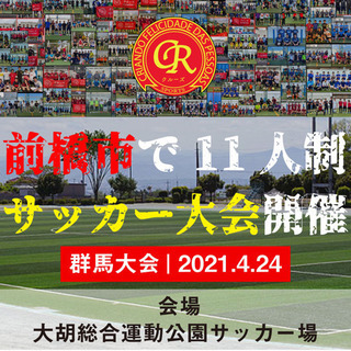 4/24に前橋市で開催されるサッカー大会スタッフ募集‼️