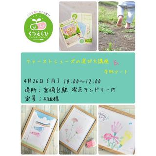 【募集中】ファーストシューズの選び方講座&手形アート