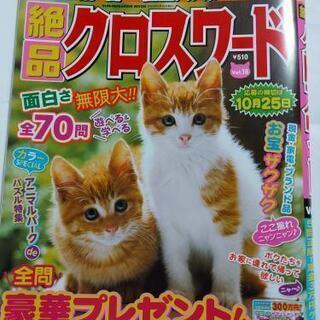 【お話中】無料 クロスワード雑誌