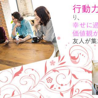 『無料』カフェ会in横浜 行動力ある人が集まり幸せな時を過ごせる...