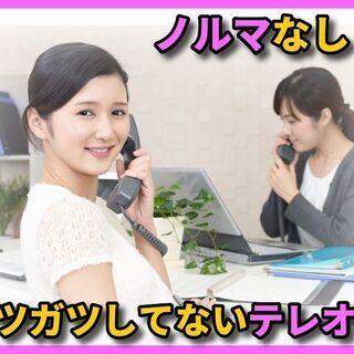 表参道◆<時給1800円も!?>ノルマなしの快適テレオペ♪…
