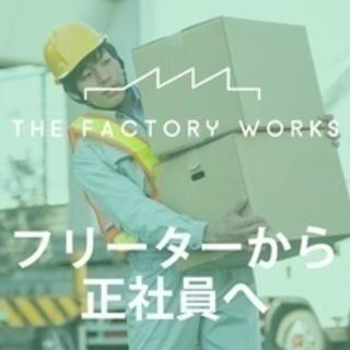 【未経験者歓迎】機械加工/マシニングセンタでの機械加工/溶接・研...
