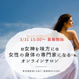 【オンライン開催】女性の身体の専門家になるオンラインサロン