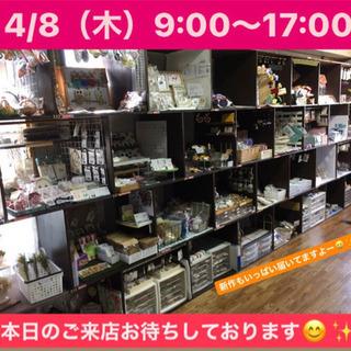 4/8(木)9:00〜17:00
