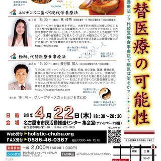 講演会「代替医療の可能性~食事療法編」