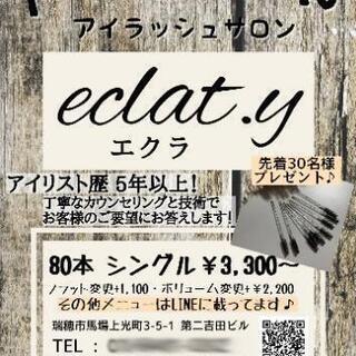 穂積 CALTY(eclat .y )  マツエク