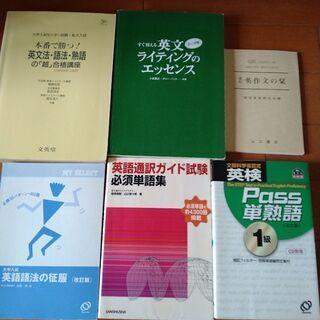 英語通訳系の参考書