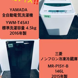 限界価格♬大特価!!冷蔵庫/洗濯機✨学生応援★