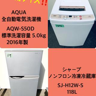 お買い得セール!!冷蔵庫/洗濯機✨✨一人暮らし応援✨✨