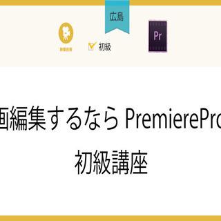 5/13(木)【広島】動画編集するならPremierePro!初級講座