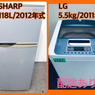 本日限定♪♪新生活応援セール⭐️冷蔵庫/洗濯機!