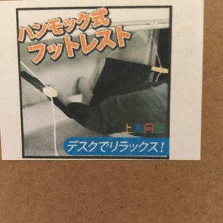 【ネット決済】新品/デスク ハンモック式フットレスト