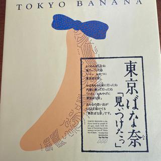 東京バナナ 東京土産の画像