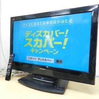 ☆都内近郊送料無料☆三菱 32インチ 液晶テレビ リモコン付きの画像