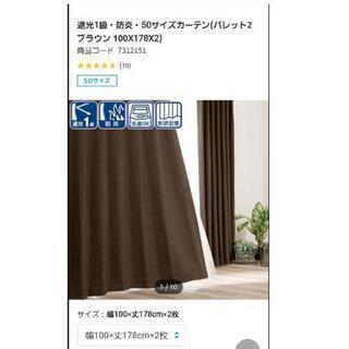 【ネット決済】ニトリ カーテン