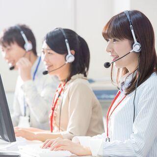 在宅勤務OK!◆*健康診断の予約受付*◆時給1300円+交@横浜...