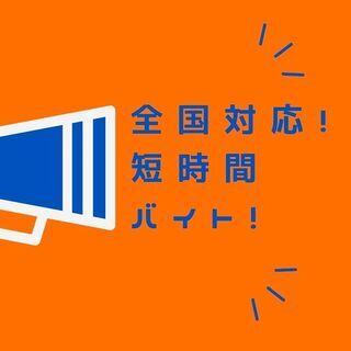 【全国対応!】営業マンの対応調査 短時間作業 高収入