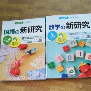 【ネット決済】国語のみ新研究令和2年用 中学2、3年
