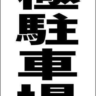 【ネット決済・配送可】【新品】シンプル立看板「月極駐車場(黒)」...