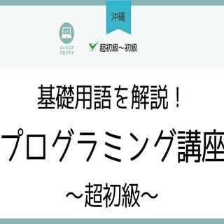 5/13(木)【沖縄】基礎用語を解説!プログラミング講座~超初級~