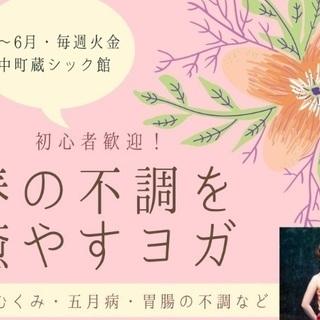 【初心者歓迎】春の不調を癒やすヨガ【松本市ヨガ】