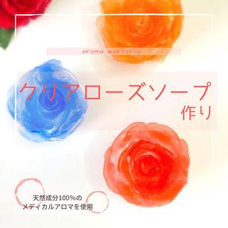 4/16 アロマが香る【クリアローズソープ】作り