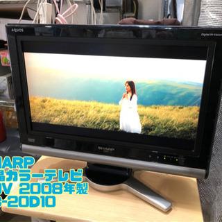 SHARP 液晶カラーテレビ 20V 2008年製 LC-20D...