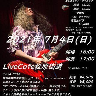 『山本恭司 弾き語り・弾きまくりギター三昧  館林公演』  七夕ライブ