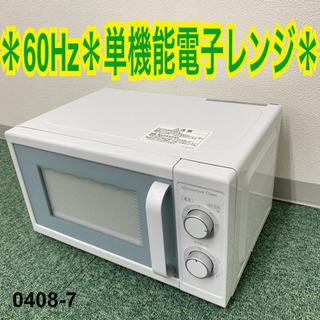 【ご来店限定】*ニトリ 単機能電子レンジ 60ヘルツ専用*…