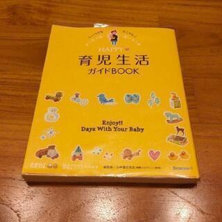 【お値下げ】HAPPY・育児生活ガイドBOOK