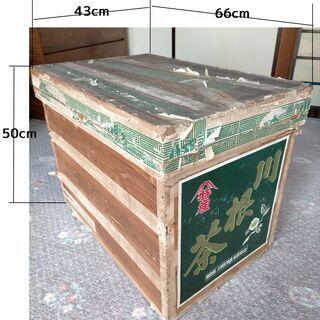 茶箱(木箱)
