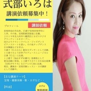 2万円で講演会スピーチ!元宝塚歌劇団式部いろはを呼ぶ権利