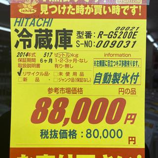 値下げしました!!!HITACHI製★2014年製大型冷蔵庫★6ヵ月間保証★近隣配送可能 - 売ります・あげます