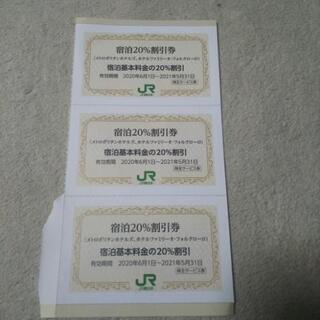 ホテル割引券