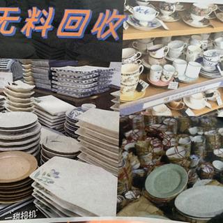 陶器無料で回収します