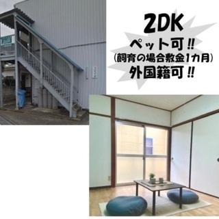 ④🌼37000円🌼敷金、礼金ゼロ🙆♀️ペット可(敷金2か月)🐶...
