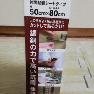 2(新品)コロナ対策‼️(超激安)抗菌コーティングカットシート‼...