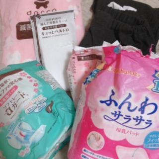 【ネット決済】出産準備品