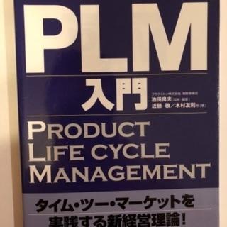 PLM入門 CRM,SCMに続く新経営手法