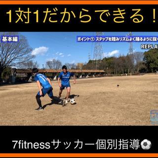 【世田谷区】サッカー個人レッスン⚽️