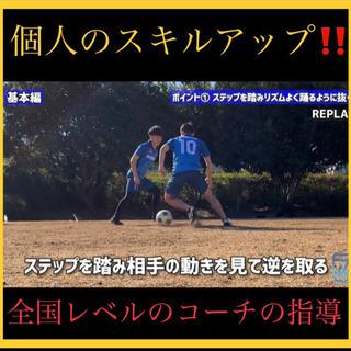 【文京区】サッカー個人レッスン⚽️